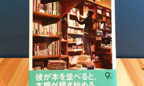 【書評】人と本との素敵な出会いを作る人 本の声を聴け-ブックディレクター幅允孝の仕事:高瀬 毅