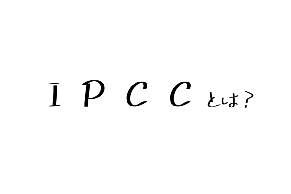 IPCCとは?