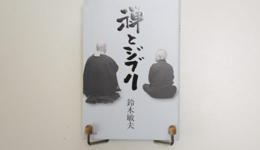 【書評】知識ではなく、なんとなく禅を感じる | 禅とジブリ 鈴木 敏夫