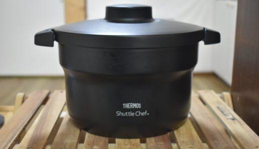 出汁やカレー作りに超絶便利。シャトルシェフの保温料理。