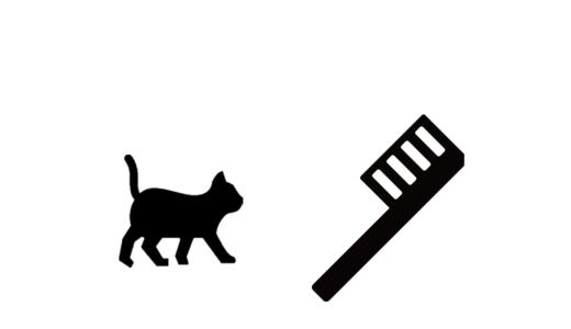 歯ブラシ嫌いなネコへの歯磨き対策 | ネコのいる暮らし