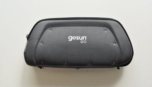 リュックに入るソーラークッカー・gosun goを日常生活で活用する