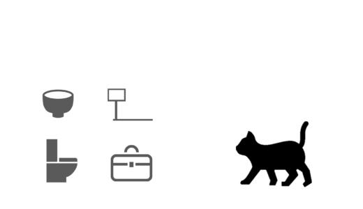 猫を飼うにあたって確実に必要な物と様子をみてからで良い物 | ネコのいる暮らし