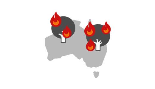 【分かりやすく解説】オーストラリアで大規模な森林火災がなぜ起きたのか? | 知識ゼロからの環境問題