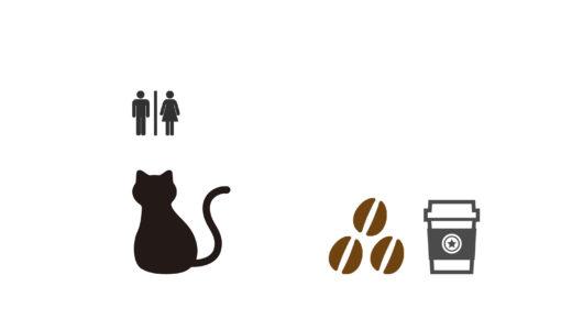猫トイレの臭い対策。コーヒーかすの使い方を検証! | ネコのいる暮らし