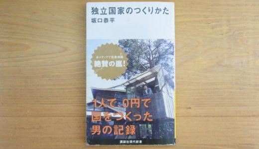 【書評】独立国家の作り方 | 坂口 恭平