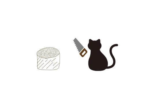 DIYで作った猫の爪とぎをメンテナンス・再活用する