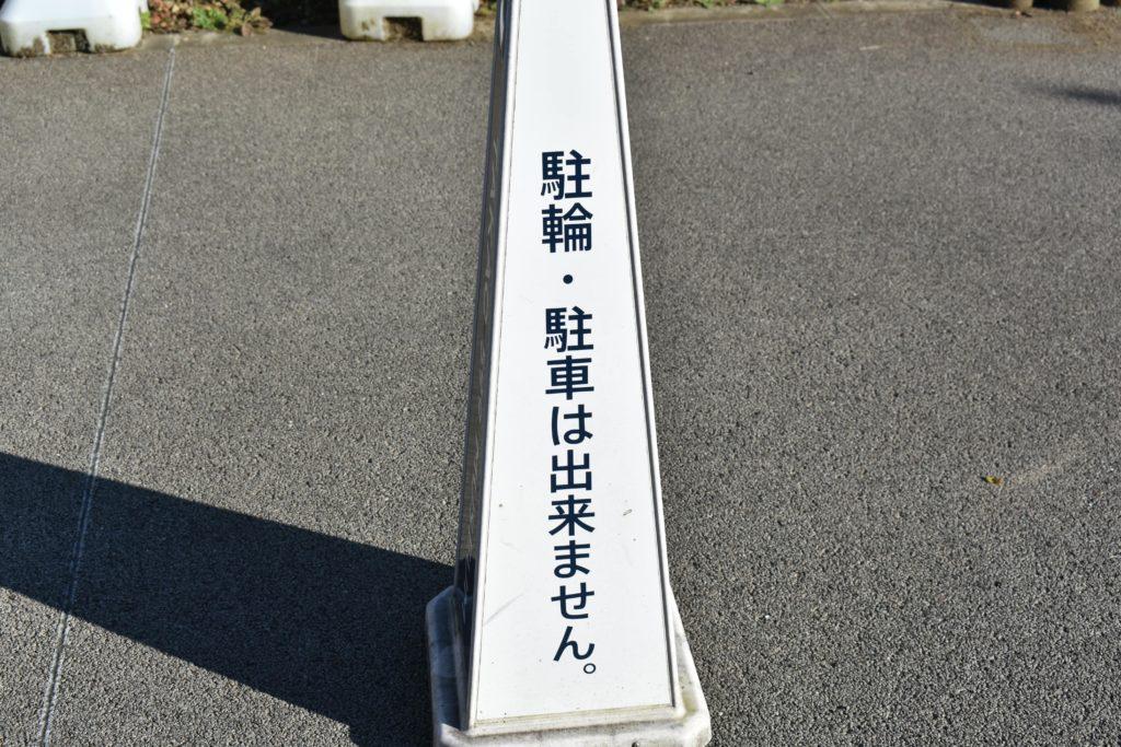 駐車・駐輪禁止