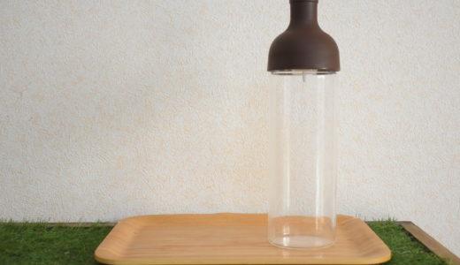【商品レビュー】ハリオの水出し茶が作れるボトル | HARIO(ハリオ) フィルターインボトル