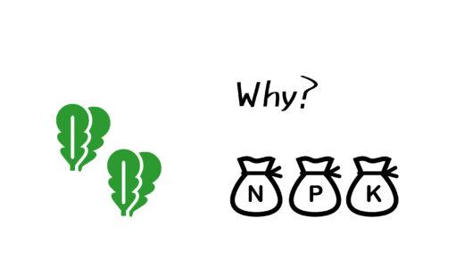 なぜ、植物や作物を育てるのに肥料(養分)が必要なのか?を分かりやすく解説。