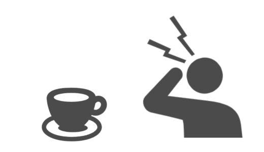 コーヒーと頭痛