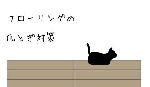 猫を飼う時の爪とぎへのフローリング(床)対策について